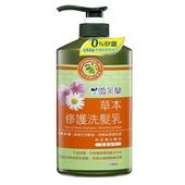 《雪芙蘭》草本修護洗髮乳(滋養修護650g)