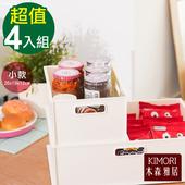 《木森雅居》KIMORI Function萬用收納盒-小款(含蓋)-4入(暖白色x4)