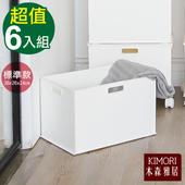 《木森雅居》KIMORI Function萬用收納盒-標準款(含蓋)-6入(暖白色x6)