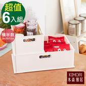 《木森雅居》KIMORI Function萬用收納盒-橫半款(含蓋)-6入(暖白色x6)