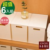 《木森雅居》KIMORI Function萬用收納盒-直半款(含蓋)-6入(暖白色x6)