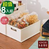 《木森雅居》KIMORI Function萬用收納盒-小款(含蓋)-8入(暖白色x8)