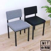《頂堅》厚型泡棉沙發織布椅面(鋼管腳)餐椅/工作椅/洽談椅/會客椅(二色可選)(黑色)