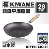 《RIVER LIGHT》日本〈極KIWAME〉超鐵平底煎鍋-原木柄-日本製28cm(28cm)