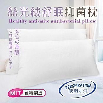 《精靈工廠》緹花絲光舒眠抑菌壓縮枕