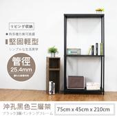 《JR創意生活》【JR創意生活】黑白兩色 75X45X210公分 高耐重型沖孔三層架(工業黑)