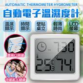 《THL》超薄數位溫濕度計TH1(家庭必備)(白色)