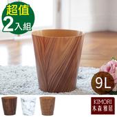 《木森雅居》KIMORI  simple系列日本技術木紋款垃圾桶 9L-2入(深木紋x2)