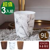 《木森雅居》KIMORI  simple系列日本技術木紋款垃圾桶 9L-3入(大理石紋x3)