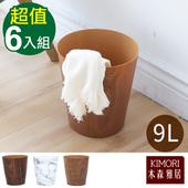 《木森雅居》KIMORI  simple系列日本技術木紋款垃圾桶 9L-6入(大理石紋x6)