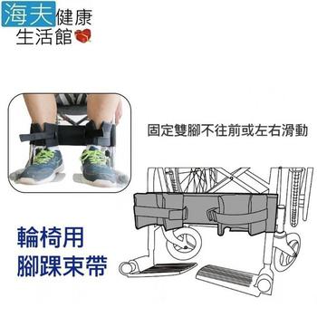 《海夫健康生活館》日華 輪椅腳踝束帶-旁開扣固定 雙腳不從輪椅上滑落 台灣製(ZHTW1821)