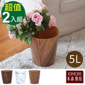 《木森雅居》KIMORI  simple系列日本技術木紋款垃圾桶 5L-2入(大理石紋x2)