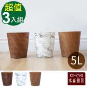 《木森雅居》【木森雅居】KIMORI  simple系列日本技術木紋款垃圾桶 5L-3入(大理石紋x3)