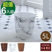 《木森雅居》【木森雅居】KIMORI  simple系列日本技術木紋款垃圾桶 5L-6入(大理石紋x6)