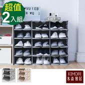 《木森雅居》【木森雅居】KIMORI 百變組合創意收納12層鞋櫃(杏色x2)