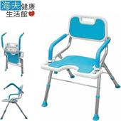 《海夫健康生活館》晉宇 收合式 扶手可掀 洗澡椅(JY-311)