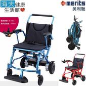 《海夫健康生活館》國睦美利馳 逍遙行 車架可收折 可推式 電動輪椅(P113)(藍色骨架)