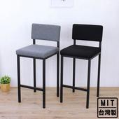 《頂堅》厚型泡棉沙發織布椅面(鋼管腳)吧台椅/餐椅/高腳椅/洽談椅(二色可選)(黑色)