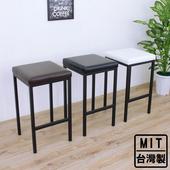 《頂堅》厚型泡棉沙發皮革椅面(鋼管腳)吧台椅/餐椅/高腳椅/洽談椅(三色可選)(黑色)