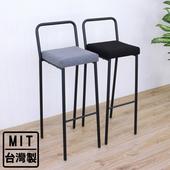 《頂堅》厚型泡棉沙發(織布椅面)鋼管腳-吧台椅/高腳椅/餐椅/洽談椅(二色可選)(灰色)