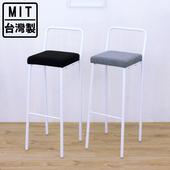《頂堅》厚型泡棉沙發(織布椅面)鋼管腳-吧台椅/高腳椅/餐椅/洽談椅(二色可選)(黑色)