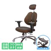 《GXG》雙背涼感 電腦椅 (鋁腳/3D升降扶手)  TW-2995 LUA9(請備註顏色)