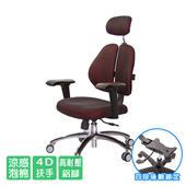 《GXG》雙背涼感 電腦椅 (鋁腳/4D升降扶手)  TW-2995 LUA3(請備註顏色)