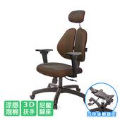《GXG》雙背涼感 電腦椅 (3D升降扶手)  TW-2995 EA9(請備註顏色)