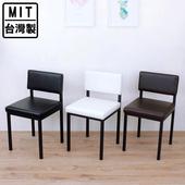 《頂堅》厚型泡棉沙發皮革椅面(鋼管腳)餐椅/工作椅/洽談椅/會客椅(三色可選)(黑色)