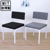 《頂堅》[加寬版]厚型泡棉沙發織布椅面(鋼管腳)餐椅/工作椅/洽談椅/會客椅(二色可選)(黑色)