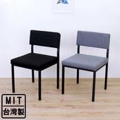 《頂堅》[加寬版]厚型泡棉沙發織布椅面(鋼管腳)餐椅/工作椅/洽談椅/會客椅(二色可選)(灰色)