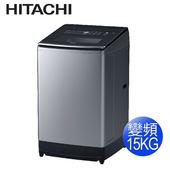 《HITACHI日立》15公斤變頻直立洗衣機SF150TCV(SS)(送基本安裝)(星燦銀)