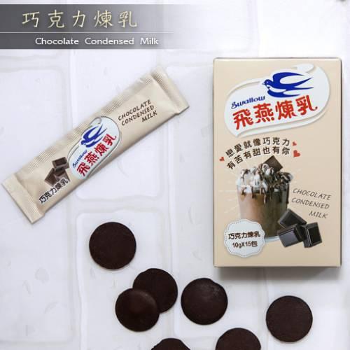 《飛燕》煉乳-便利包-10gX15包/盒(巧克力)