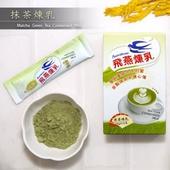 《飛燕》煉乳-便利包-10gX15包/盒(抹茶)