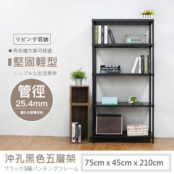 《JR創意生活》【JR創意生活】黑白兩色 75X45X210公分 高耐重型沖孔五層架(質感白)