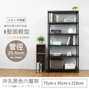 《JR創意生活》【JR創意生活】黑白兩色 75X45X210公分 高耐重型沖孔六層架(工業黑)