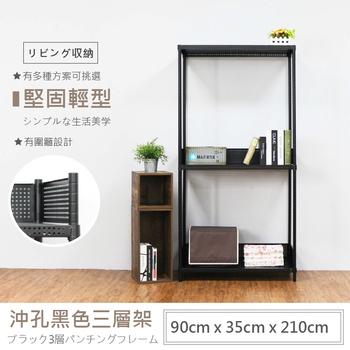 《JR創意生活》【JR創意生活】黑白兩色 90X35X210公分 高耐重型沖孔三層架 圍籬款(質感白)