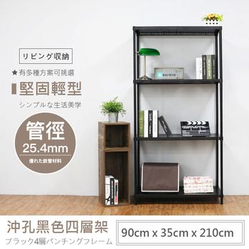 《JR創意生活》【JR創意生活】 黑白兩色 90X35X210公分 高耐重型沖孔四層架(質感白)