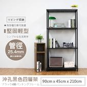 《JR創意生活》【JR創意生活】 黑白兩色 90X45X210公分 高耐重型沖孔四層架(質感白)