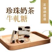 《家購網嚴選》珍珠奶茶牛軋糖150g/包(X1包)