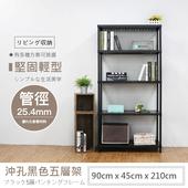 《JR創意生活》【JR創意生活】 黑白兩色 90X45X210公分 高耐重型沖孔五層架(質感白)