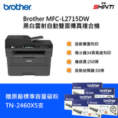 《BROTHER》【含稅含運】brother MFC-L2715DW 黑白雷射自動雙面傳真複合機(贈TN-2460原廠標準容量碳粉匣*5支)