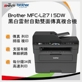 《BROTHER》【含稅免運-單機】brother MFC-L2715DW 黑白雷射自動雙面傳真複合機
