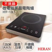 《禾聯HERAN》不挑鍋微電腦黑晶電陶爐 HTF-13L1