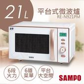 《聲寶SAMPO》21L天廚平台式微波爐 RE-N921PM