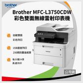 《BROTHER》Brother MFC-L3750CDW彩色雙面雷射無線複合機