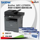 《Brother》【含稅含運】Brother 原廠 MFC-L5700DN 高速大印量黑白雷射複合機