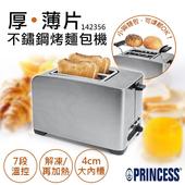 《荷蘭公主PRINCESS》不鏽鋼厚薄片烤麵包機 142356