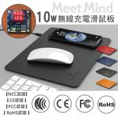 《Meet Mind》10W 無線充電滑鼠板 充電盤 IBW002(藍莓)