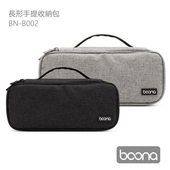 《Boona》3C 長形手提收納包 B002(黑色)